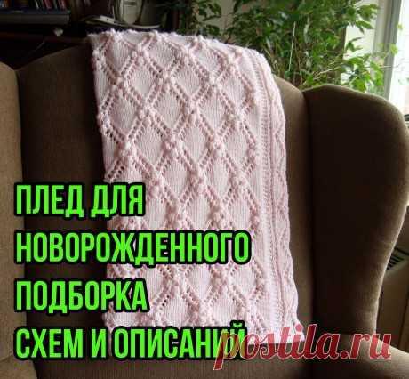 Плед для новорожденного 50 схем вязания спицами, Вязание для детей