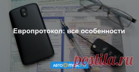 Как оформить аварию без ГИБДД: инструкция - Полезная информация - Авто Mail.Ru Система «Европротокола» позволяет оформлять аварии без ГИБДД. Рассказываем, как ей пользоваться