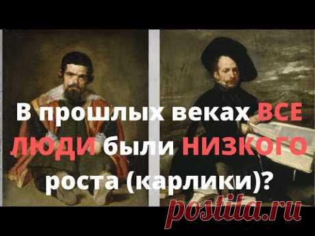 В прошлых веках ВСЕ ЛЮДИ были НИЗКОГО роста (карлики)? - YouTube