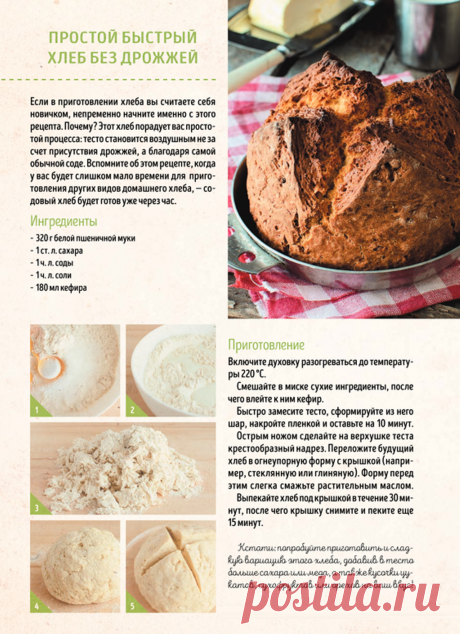 Простой быстрый хлеб без дрожжей