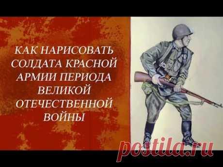Как нарисовать солдата Красной Армии периода Великой Отечественной войны