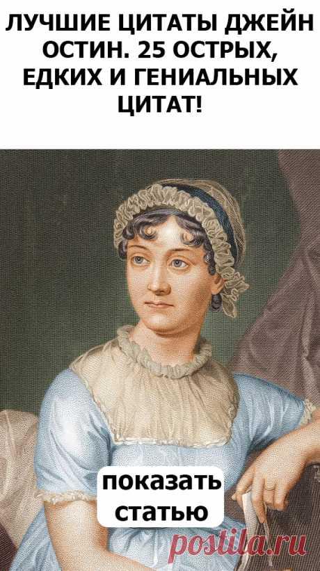 СМОТРИТЕ: Лучшие цитаты Джейн Остин. 25 острых, едких и гениальных цитат!