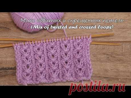 Микс обвитых и скрещенных петель 🤞🏻 Mix of twisted and crossed loops – knitting pattern 🎀