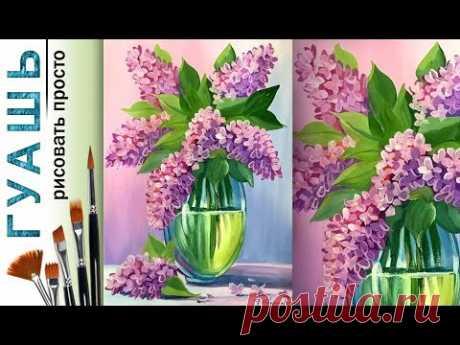 """""""Букет сирени"""", как нарисовать цветы 🎨ГУАШЬ! Мастер-класс"""