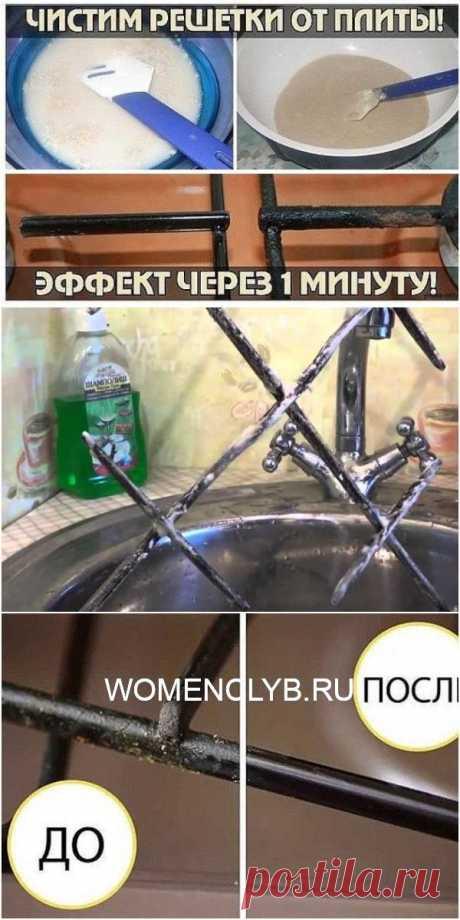 Чистим решетки от плиты. Уникальный эффект - WOMENCLYB