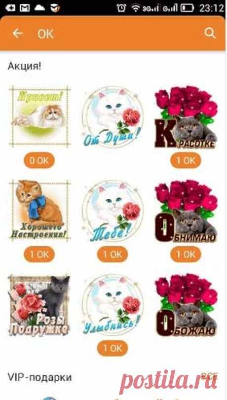 Как найти бесплатные подарки в Одноклассниках — Простые ответы