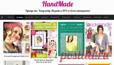 HandMade — Needlework, Hendmeyd, Design and DIY from all Internet
