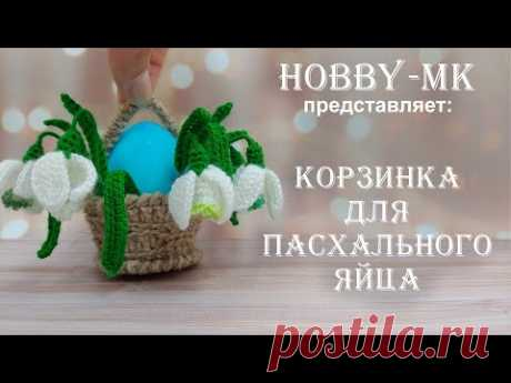 Корзинка крючком - подставка под пасхальное яйцо (авторский МК Светланы Кононенко)