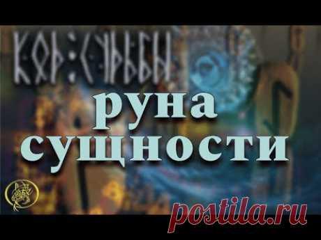 Руна сущности.Код судьбы от Наталии Рунной. #рунныймаг