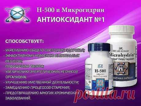 Антиоксиданты спасут Вас от негативного воздействия свободных радикалов, продлят здоровье и долголетие