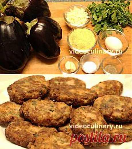 Las croquetas de las berenjenas - Видеокулинария.рф - las video-recetas de la Abuela Ema