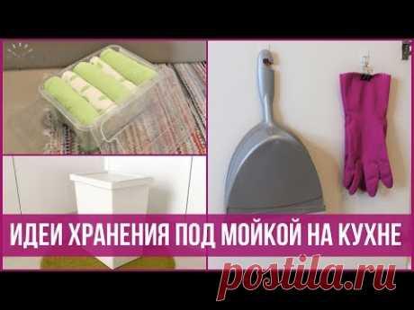 Как организовать хранение ПОД МОЙКОЙ НА КУХНЕ - Организация под раковиной | 25 часов в сутках