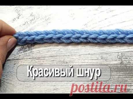 Подборка шнуров , связанными крючком разными способами