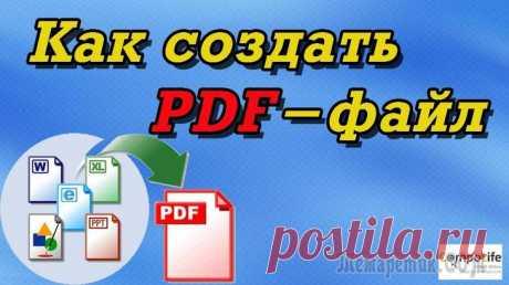 5 способов создания PDF файлов Наверное, не мне вам рассказывать о преимуществах формата PDF (который поддерживает любая читалка и любое современное устройство). Он гораздо удобнее многих других форматов для различных документов, т...