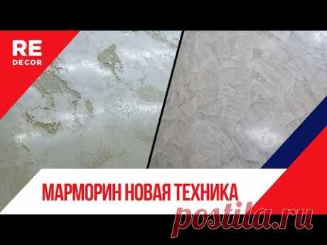 Новая ТРЕНДОВАЯ техника нанесения Марморина. Декоративная штукатурка.