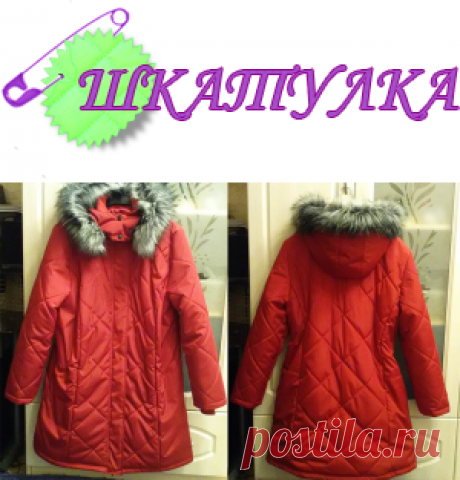Мастер-класс: женская утепленная куртка. Часть 1   Шкатулка