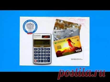 Когда за перевод на банковскую карту заставят платить налог