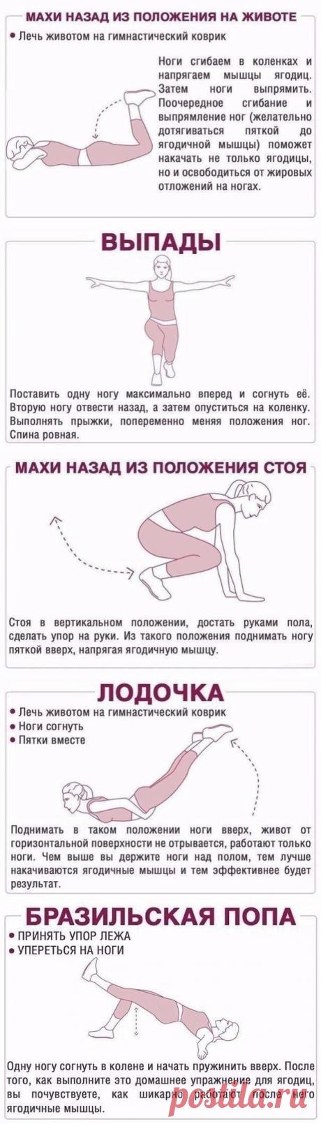 Эффективные упражнения для ягодиц - продолжение