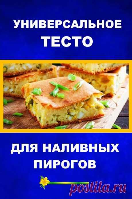 Универсальное тесто для наливных пирогов
