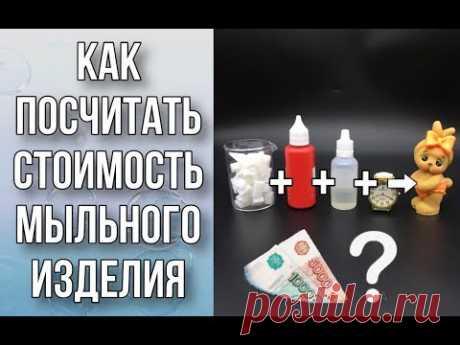 Как посчитать стоимость мыльных изделий и букетов/Мыловарение