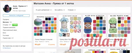 Магазин мастера Анна - Пряжа от 1 мотка (rukodelimvmeste) на Ярмарке Мастеров | Краснодар