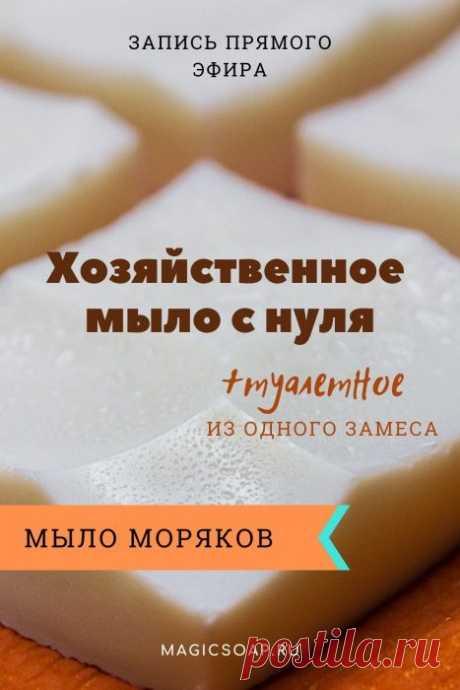 Хозяйственное мыло с нуля + туалетное из одного замеса (полезный приём), влияние температуры