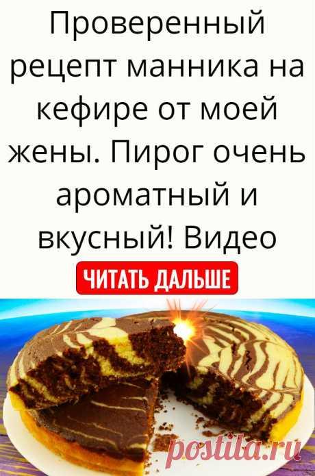 Проверенный рецепт манника на кефире от моей жены. Пирог очень ароматный и вкусный! Видео