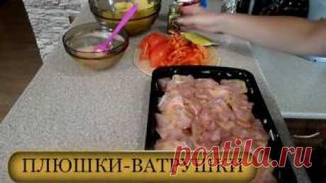Видео, Картофельная запеканка с курицей и оврщами, Смотреть онлайн