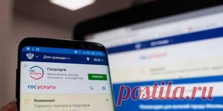 Портал Госуслуг уведомит Россиян о льготах и пособиях Порядок уведомления о льготах и пособиях изменился в России в связи с решением, принятым российскими чиновниками.