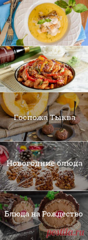 Рецепты на Новый 2017 год | Волшебная Eда.ру