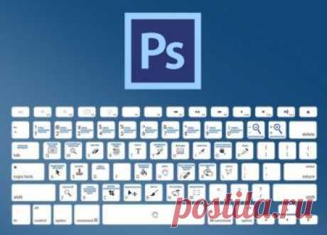 Горячие клавиши в Фотошоп  ================================ Составила список горячих клавиш на клавиатуре, которые я использую чаще всего при работе в Фотошоп. Это значительно ускоряет работу в программе.  Слишком сложные сочетания (состоящие из 3 клавиш) я использую редко, только самые необходимые. Мне их трудно запоминать, проще найти в интерфейсе программы.  Показать полностью…