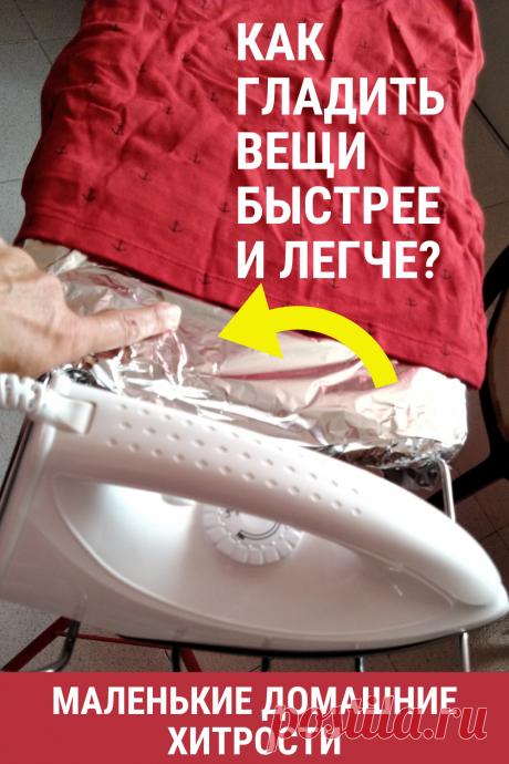 Если вы хотите гладить быстрее, то попробуйте вот этот интересный совет. #гладить #вещи #быстро #легко