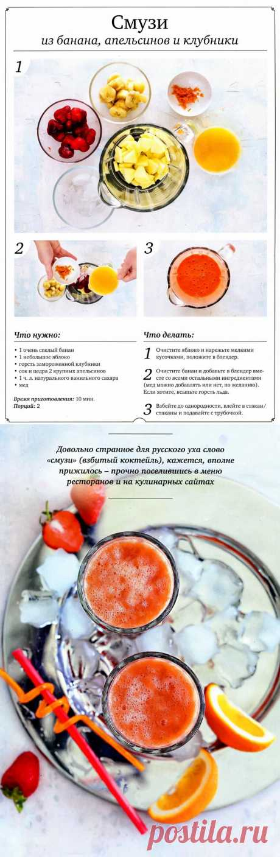 Смузи из бананов, апельсинов и клубники
