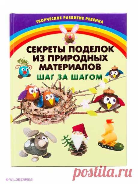 Секреты поделок из природных материалов. Шаг за шагом Эксмо 1860426 в интернет-магазине Wildberries.ru