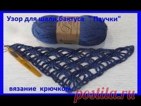 """Красивый узор для шали ,бактуса """"Синий паучок"""",crochet shawl ,вязание крючком( шаль № 141))"""