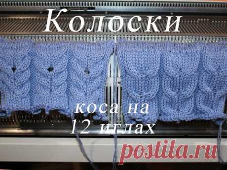 Las espiguillas. La trenza en 12 agujas en vyazalnoy al coche (knitting machine)
