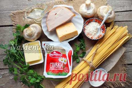 Фетучини с грибами и ветчиной в сливочном соусе, рецепт с фото