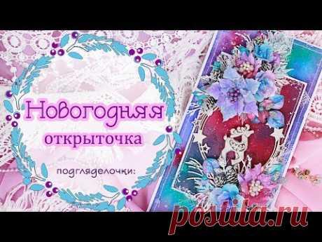 Новогодняя открытка своими руками. Скрапбукинг/ Scrapbooking Christmas Card with flowers