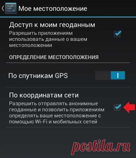 Как пользоваться навигатором на Андроиде - инструкция Тарифкин.ру