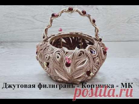 Джутовая филигрань МК корзиночки/ Изделия из джута/Jute filigree craft/ Jute handmade/ © 2020г