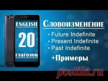 20 Глаголов на Английском Языке с Примерами и Таблицей Времен.№1