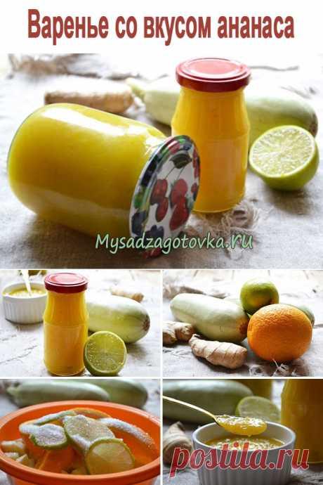 Варенье со вкусом ананаса - Мой сад ❄