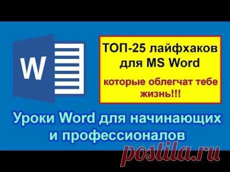 Уроки Word с нуля: ТОП-25 лайфхаков для начинающих и профессионалов