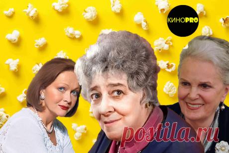Их выбор: 5 советских бездетных актрис | КИНОPRO | Яндекс Дзен