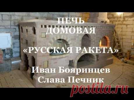 Furnace Russian Rocket. Start