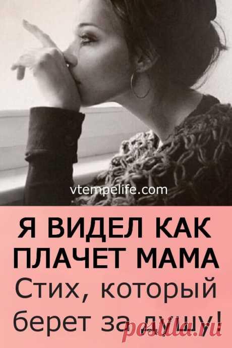 Я видел, как плачет мама. Стих, который берет за душу! | В темпі життя