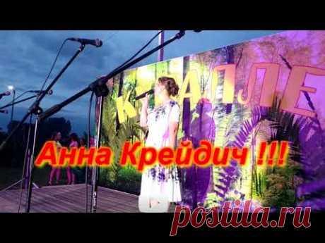 ЭТУ ПЕСНЮ СЛУЧАЙНО НАШЁЛ  !!!  Незабудка-    Анна Крейдич   ЗАВЕРШЬЕ СДК  !!!