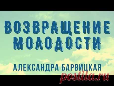 ВОЗВРАЩЕНИЕ МОЛОДОСТИ. ЧТО БУДЕТ С ПОЖИЛЫМИ НА ПЕРЕХОДЕ В ЖИВЫЕ ЭНЕРГИИ? (Александра Барвицкая) - YouTube