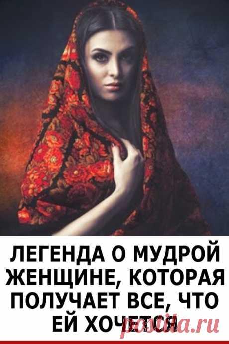 Легенда о мудрой женщине, которая получает все, что ей хочется. Всем прекрасным женщинам посвящается!