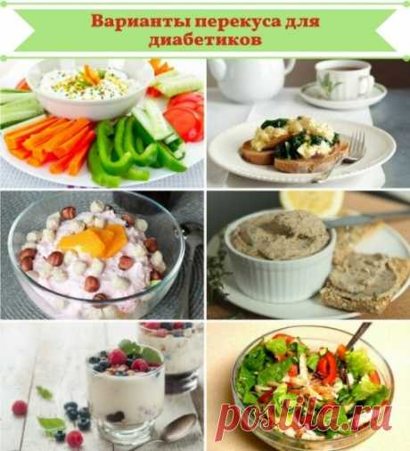 Перекусы для диабетика | calorizator.ru | Яндекс Дзен